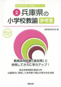 兵庫県の小学校教諭参考書 2016年度版 教員採用試験「参考書」シリーズ