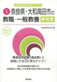 奈良県・大和高田市の教職・一般教養参考書 2016年度版 教員採用試験「参考書」シリーズ