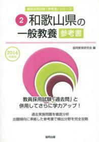 和歌山県の一般教養参考書 2016年度版 教員採用試験「参考書」シリーズ