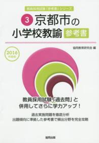 京都市の小学校教諭参考書 2016年度版 教員採用試験「参考書」シリーズ