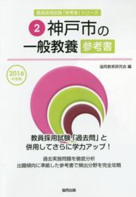 神戸市の一般教養参考書 2016年度版 教員採用試験「参考書」シリーズ