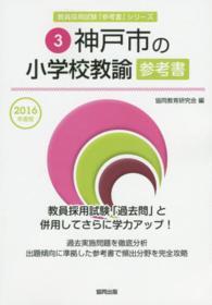 神戸市の小学校教諭参考書 2016年度版 教員採用試験「参考書」シリーズ