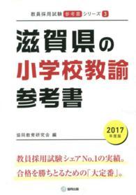 滋賀県の小学校教諭参考書 2017年度版 教員採用試験「参考書」シリーズ