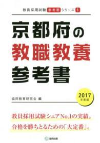 京都府の教職教養参考書 2017年度版 教員採用試験「参考書」シリーズ
