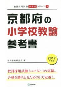 京都府の小学校教諭参考書 2017年度版 教員採用試験「参考書」シリーズ