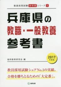 兵庫県の教職・一般教養参考書 2017年度版 教員採用試験「参考書」シリーズ