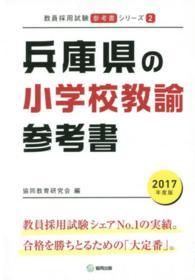 兵庫県の小学校教諭参考書 2017年度版 教員採用試験「参考書」シリーズ
