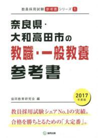 奈良県・大和高田市の教職・一般教養参考書 2017年度版 教員採用試験「参考書」シリーズ