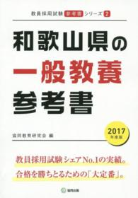 和歌山県の一般教養参考書 2017年度版 教員採用試験「参考書」シリーズ