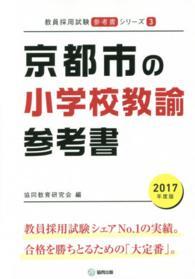 京都市の小学校教諭参考書 2017年度版 教員採用試験「参考書」シリーズ