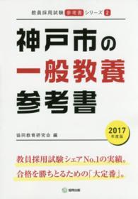 神戸市の一般教養参考書 2017年度版 教員採用試験「参考書」シリーズ