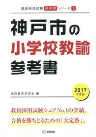 神戸市の小学校教諭参考書 2017年度版 教員採用試験「参考書」シリーズ