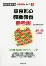 東京都の教職教養参考書 2018年度版 教員採用試験「参考書」シリーズ
