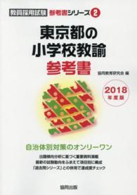 東京都の小学校教諭参考書 2018年度版 教員採用試験「参考書」シリーズ