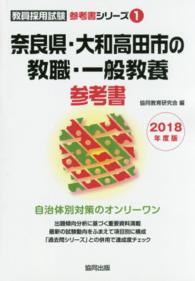 奈良県・大和高田市の教職・一般教養参考書 2018年度版 教員採用試験「参考書」シリーズ