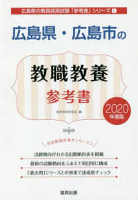 広島県・広島市の教職教養参考書 2020年度版 教員採用試験「参考書」シリーズ