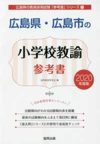 広島県・広島市の小学校教諭参考書 2020年度版 教員採用試験「参考書」シリーズ