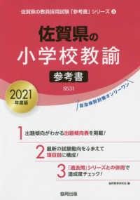 佐賀県の小学校教諭 参考書 [2021年度] 佐賀県の教員採用試験「参考書」シリーズ