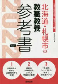 北海道・札幌市の教職教養参考書 '22年度版 北海道の教員採用試験「参考書」シリーズ