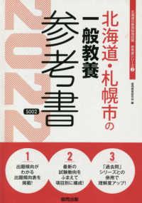 北海道・札幌市の一般教養参考書 2022年度版 北海道の教員採用試験「参考書」シリーズ