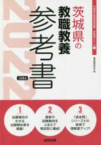 茨城県の教職教養参考書 '22年度版 教員採用試験「参考書」シリーズ