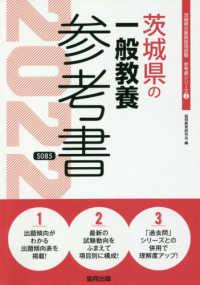 茨城県の一般教養参考書 '22年度版 教員採用試験「参考書」シリーズ
