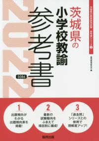 茨城県の小学校教諭参考書 '22年度版 教員採用試験「参考書」シリーズ
