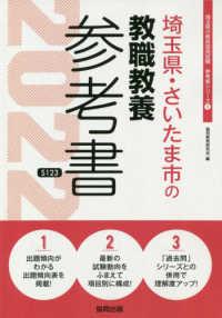 埼玉県・さいたま市の教職教養参考書 '22年度版 教員採用試験「参考書」シリーズ