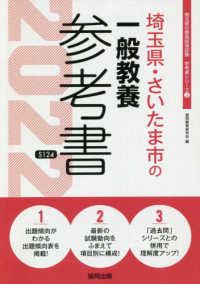 埼玉県・さいたま市の一般教養参考書 '22年度版 教員採用試験「参考書」シリーズ