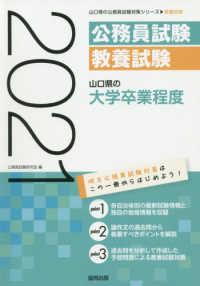 山口県の大学卒業程度 教養試験