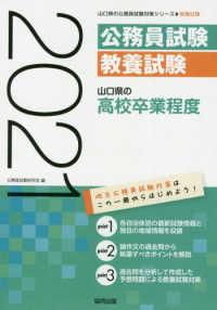 山口県の高校卒業程度 教養試験