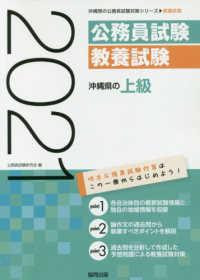 沖縄県の上級 教養試験