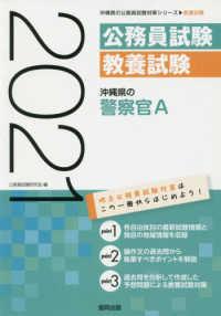 沖縄県の警察官A 教養試験