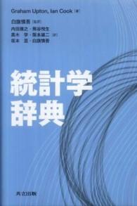 統計学辞典