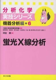 蛍光X線分析 分析化学実技シリーズ ; 機器分析編 ; 6