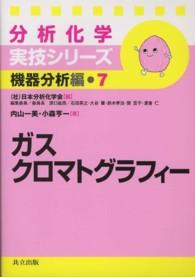 ガスクロマトグラフィー 分析化学実技シリーズ ; 機器分析編 ; 7