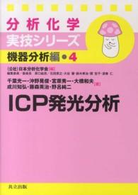 ICP発光分析 分析化学実技シリーズ ; 機器分析編 ; 4