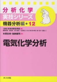 電気化学分析 分析化学実技シリーズ ; 機器分析編 ; 12