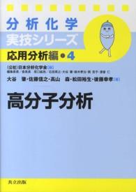 高分子分析 分析化学実技シリーズ ; 応用分析編 ; 4