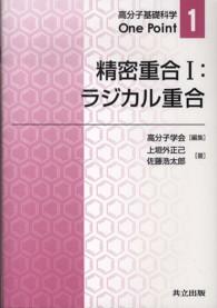 ラジカル重合 高分子基礎科学One Point / 高分子学会編集 ; 1 . 精密重合||セイミツ ジュウゴウ ; 1