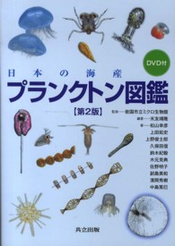日本の海産プランクトン図鑑 = A Photographic Guide to Marine Plankton of Japan