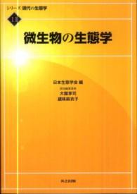微生物の生態学 シリ-ズ現代の生態学  11