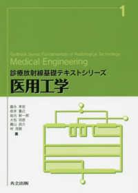 医用工学 Medical engineering 診療放射線基礎テキストシリーズ