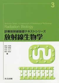 放射線生物学 診療放射線基礎テキストシリーズ