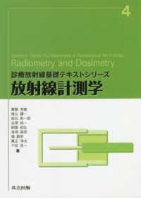 放射線計測学 診療放射線基礎テキストシリーズ