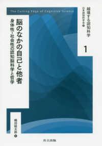 脳のなかの自己と他者 身体性・社会性の認知脳科学と哲学 越境する認知科学 / 日本認知科学会編