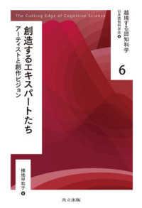 創造するエキスパートたち アーティストと創作ビジョン 越境する認知科学 / 日本認知科学会編 ; 6