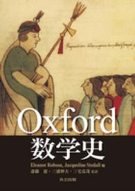 Oxford数学史