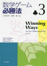 数学ゲーム必勝法