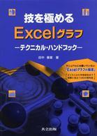 技を極めるExcelグラフ テクニカル・ハンドブック